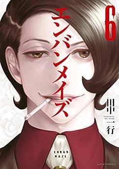 [田中一行]のエンバンメイズ(6) (アフタヌーンコミックス)