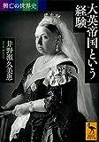 興亡の世界史 大英帝国という経験 (講談社学術文庫)