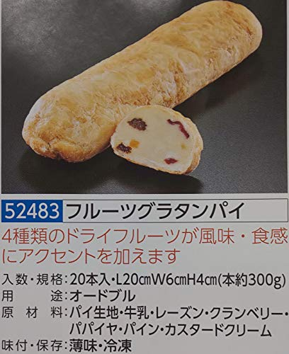 フルーツグラタンパイ 約300g(L20×W6×H4cm)解凍後お好みの大きさにカットしてお召し上がり下さい