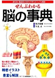 ぜんぶわかる脳の事典―部位別・機能別にわかりやすくビジュアル解説