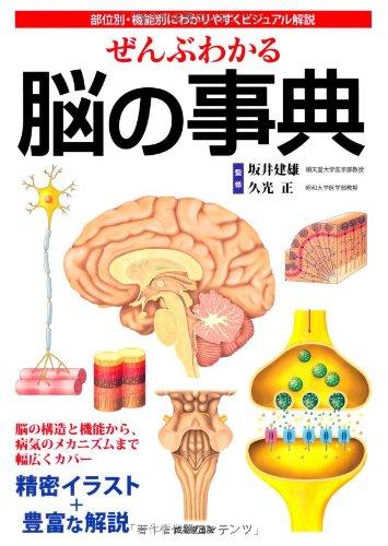 ぜんぶわかる脳の事典―部位別・機能別にわかりやすくビジュアル解説の詳細を見る