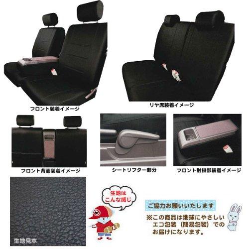 トヨタ パッソ 普通車用 5人乗り シートカバー専用 レザー