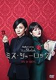 ミス・シャーロック/Miss Sherlock[DVD]