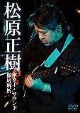 松原正樹 ギター・サウンド徹底解析[DVD]