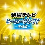 ザ・ベスト 特撮テレビヒーローソング!-平成編- / テレビ主題歌