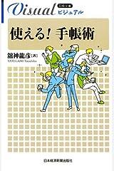 ビジュアル 使える!  手帳術 (日経文庫) 新書