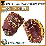 玉澤 タマザワ ソフトボール キャッチャーミット 百五十五番 い 海老色 中型 KANTAMA-155i 海老茶色×黄色 右投