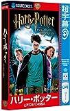 超字幕/ハリー・ポッターとアズカバンの囚人  (USBメモリ版)