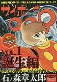 サイボーグ009 Vol.1 (SAN-EI MOOK)