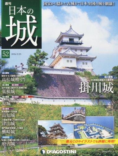 日本の城 52号 (府内城) [分冊百科]