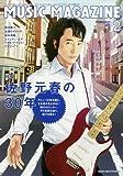 MUSIC MAGAZINE (ミュージックマガジン) 2011年 02月号 [雑誌]