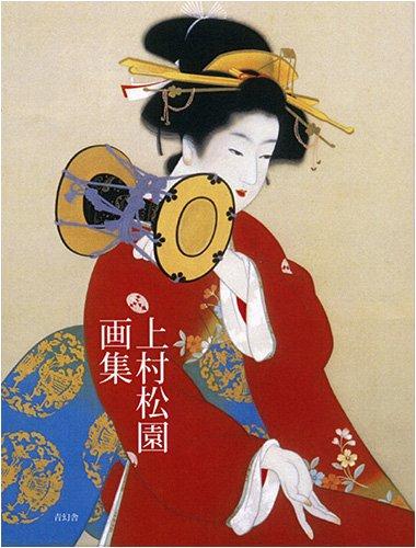 上村松園画集の詳細を見る