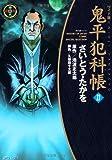 鬼平犯科帳 (27) (SPコミックス―時代劇シリーズ)
