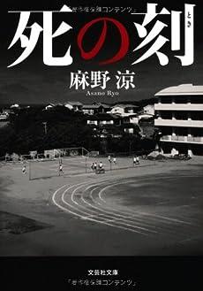 【文庫】 死の刻(とき) (文芸社文庫)