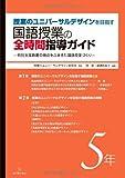 授業のユニバーサルデザインを目指す 国語授業の全時間指導ガイド5年