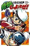 野球しようぜ! 6 (少年チャンピオン・コミックス)