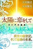太陽に恋をして ガイアの霊言 公開霊言シリーズ
