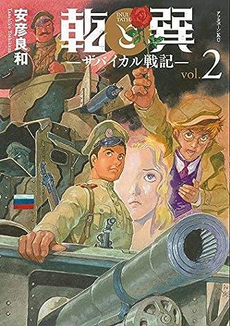 乾と巽 -ザバイカル戦記- コミック 1-2巻セット