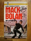 姿なき暗殺者 (Gold eagle books―マックボラン)