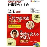 仕事学のすすめ 2010年12・1月 人間力養成術/病院を変える突破力 (知楽遊学シリーズ)