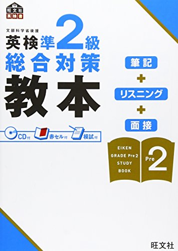 英検準2級総合対策教本 (旺文社英検書)の詳細を見る