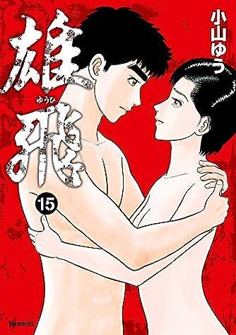雄飛 ゆうひ (15) (ビッグコミックス)