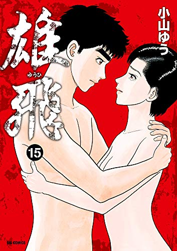 雄飛 ゆうひ(15) (ビッグコミックス)