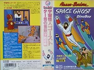 宇宙怪人ゴースト [VHS]