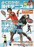 よくわかる!現代テニスの基本―現代テニスはここまで変わった!再デビューにもぴった (COSMIC MOOK)