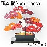 紙盆栽 kami-bonsai紅葉 -momiji-道具要らず、紙を組み立てて作る自分だけの盆栽