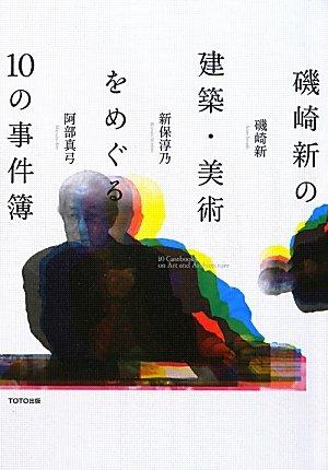 磯崎新の建築・美術をめぐる10の事件簿の詳細を見る