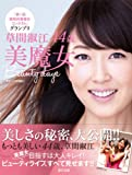 『第1回国民的美魔女コンテスト』グランプリ 草間淑江 44歳 美魔女 Beauty days 画像