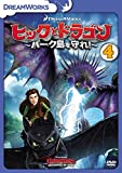 ヒックとドラゴン~バーク島を守れ!~ vol.4[DVD]
