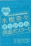 フライデー付録 水樹奈々 両面ポスター(紅白連続出場)