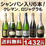 ワインセット 本物のシャンパーニュにクレマンとロジャグラも 全てシャンパン製法 瓶内二次発酵の本格派 泡好き歓喜のスパークリングワイン6本セット 第13弾