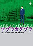 アブラカダブラ ~猟奇犯罪特捜室~ コミック 1-4巻セット