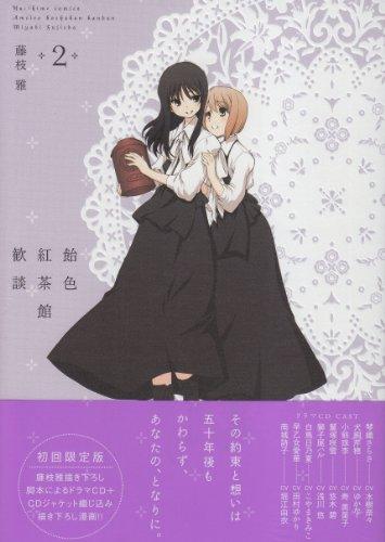 飴色紅茶館歓談 2巻 限定版 (IDコミックス 百合姫コミックス)の詳細を見る