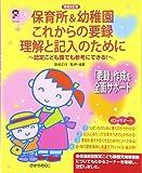 増補改訂版 保育所&幼稚園 これからの要録 理解と記入のために (保カリブックス)