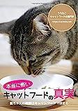 本当に怖いキャットフードの真実: 猫ちゃんの健康はキャットフードで決まる (∞books(ムゲンブックス) - デザインエッグ社)