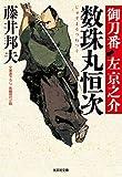 数珠丸恒次~御刀番 左京之介(三)~ (光文社文庫)
