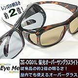 ジーロット  zealot偏光オーバーサングラスライト ZE-OG01L ライトグレー メンズ・レディース UV(紫外線)・ブルーライトをカット 白内障などによる眩しさ 花粉症対策に