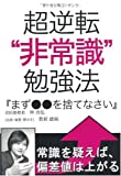 """超逆転""""非常識""""勉強法「まず○○を捨てなさい」 (YELL books)"""