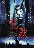 呪歌 [DVD]