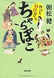 ちゃらぽこ―仇討ち妖怪皿屋敷 (光文社時代小説文庫)
