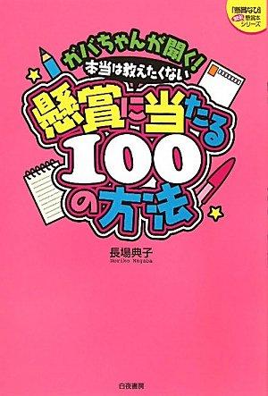ガバちゃんが聞く! 本当は教えたくない懸賞に当たる100の方法 (『懸賞なび』当たる!懸賞本シリーズ)の詳細を見る