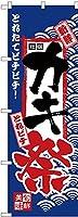 のぼり旗 カキ祭 H-2394(受注生産)