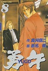 勇午(8) (アフタヌーンコミックス)