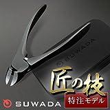 SUWADA爪切りブラックL&メタルケースセット 特注モデル 諏訪田製作所製 スワダの爪切り