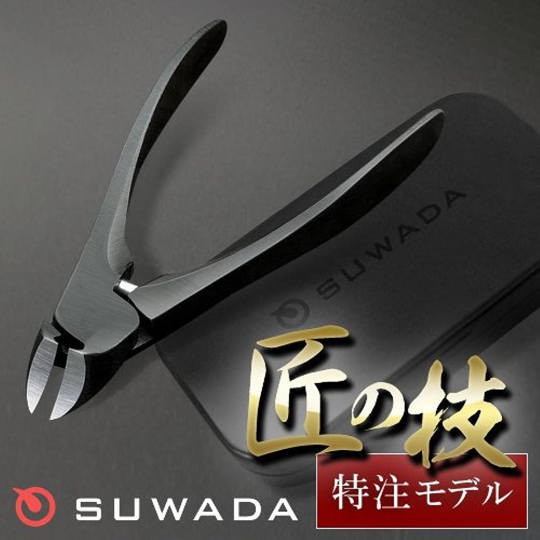 準拠金銭的な提唱するSUWADA爪切りブラックL&メタルケースセット 特注モデル 諏訪田製作所製 スワダの爪切り