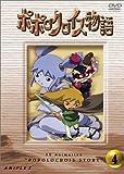 ポポロクロイス物語 Vol.4 [DVD]